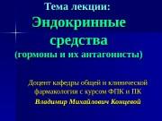 Тема лекции:   Эндокринные средства (( гормоны