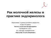 Презентация Эндокринопатии и рак молочной железы Коклина А.В