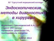 Эндоскопические методы диагностики в хирургии Выполнил: Гришмановский А.