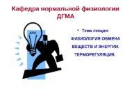 Кафедра нормальной физиологии ДГМА  Тема лекции: