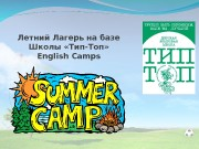 Летний Лагерь на базе Школы «Тип-Топ» English Camps