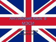 Английский язык в МЭСИ Соколова Оксана Владимировна