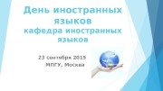 День иностранных языков кафедра иностранных языков 23 сентября