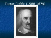 Томас Гоббс (1588 -1679)  Левиафан  Джон