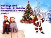 Holidays and festivals in Britain выполнила учитель английского