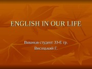 ENGLISH IN OUR LIFE Виконав студент 33 -Е