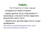 TOEFL  Test Of English as a Foreign