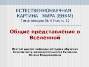 ЕСТЕСТВЕННОНАУЧНАЯ  КАРТИНА  МИРА (ЕНКМ) Тема лекции