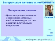 Презентация enteral nutr