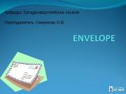 Кафедра  Западноевропейских языков Преподаватель Смирнова О. В