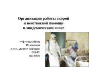 Организация работы скорой и неотложной помощи в эпидемическом
