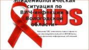 Эпидемиологическая ситуация по ВИЧ-инфекции в Вологодской области» Курганова