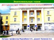Эпителиальные ткани Авторы: профессор Мурзабаев Х. Х. ,