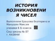 Выполняли Ерашова Екатерина и Манушин Максим ученики 6