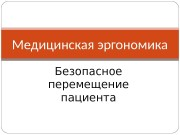 Презентация Эргономика for Office 2003