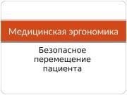 Презентация Эргономика for Office 2003