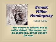 Ernest Miller Hemingway (1899 -1961)   «The