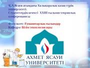 Презентация Ероырова Аерке