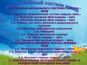 Презентация Эрзянские костюмы