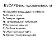 ESCAPE-последовательности b  Удаление предыдущего символа n