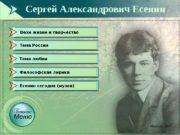 Вехи жизни и творчество Тема России Философская лирика