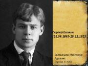 Сергей Есенин (21. 09. 1895 -28. 12. 1925