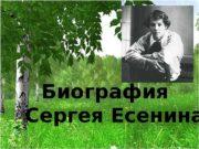 Биография Сергея Есенина  Сергей Александрович Есенин родился