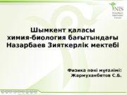 Шымкент қаласы химия-биология бағытындағы Назарбаев Зияткерлік мектебі Физика