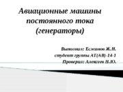 Авиационные машины постоянного тока (генераторы) Выполнил: Есжанов Ж.