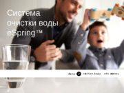 Система очистки воды e. Spring ™  План