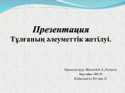 Презентация Естаева А.