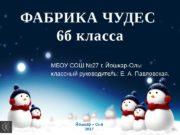 ФАБРИКА ЧУДЕС 6 б класса МБОУ СОШ №