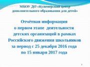 МБОУ ДО «Куженерский центр дополнительного образования для детей»