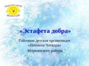 «Эстафета добра» Районная детская организация  «Потомки