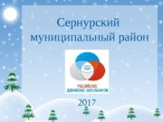 Сернурский муниципальный район 2017  Штаб РДШ Муниципальное