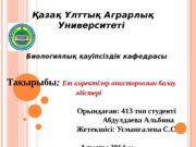 Қазақ Ұлттық Аграрлық Университеті  Биологиялық қауіпсіздік кафедрасы
