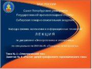 МЧС РОССИИ Санкт-Петербургский университет Государственной противопожарной службы Сибирская