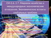 CМ-2. 6, 2. 7. Мировое хозяйство и международные