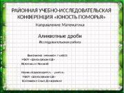 РАЙОННАЯ УЧЕБНО-ИССЛЕДОВАТЕЛЬСКАЯ КОНФЕРЕНЦИЯ «ЮНОСТЬ ПОМОРЬЯ» Направление Математика Аликвотные