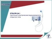 ETALON Jet – проточные электрические водонагреватели открытого типа