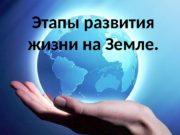 Этапы развития жизни на Земле.  Эры развития