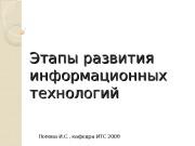 Презентация Этапы развития IT