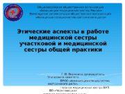 Общероссийская общественная организация  «Ассоциация медицинских сестер России»