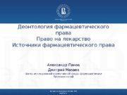 Деонтология фармацевтического права  Право на лекарство Источники