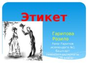 Этикет  Гарипова Рәзилә  Рәми Ғарипов исемендәге