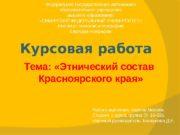 Курсовая работа Работу выполнил: Карпов Максим,  Студент