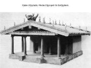 Храм этрусков. Реконструкция по Витрувию.  Купольная гробница