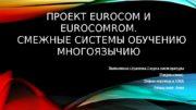 ПРОЕКТ EUROCOM И EUROCOMROM.  СМЕЖНЫЕ СИСТЕМЫ ОБУЧЕНИЮ