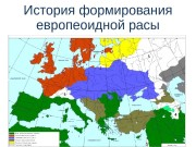 Презентация europa origin 001