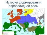 Презентация europa origin 0011